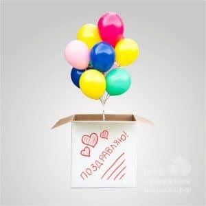 Самый оригинальный подарок - коробка с воздушными гелиевыми шариками!