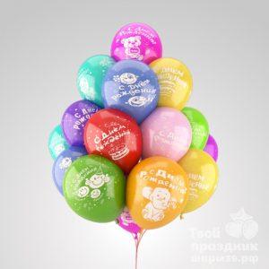 Связка из 15 гелиевых шаров «С днем рождения». Облако из 15 гелиевых шариков «С днем рождения» . 15 воздушных шариков «С днем рождения» наполненных гелием