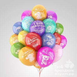 Связка из 20 гелиевых шаров «С днем рождения». Облако из 20 гелиевых шариков «С днем рождения» . 20 воздушных шариков «С днем рождения» наполненных гелием