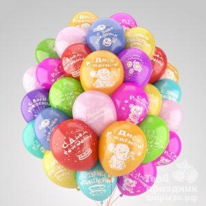 Связка из 30 гелиевых шаров «С днем рождения». Облако из 30 гелиевых шариков «С днем рождения» . 30 воздушных шариков «С днем рождения» наполненных гелием
