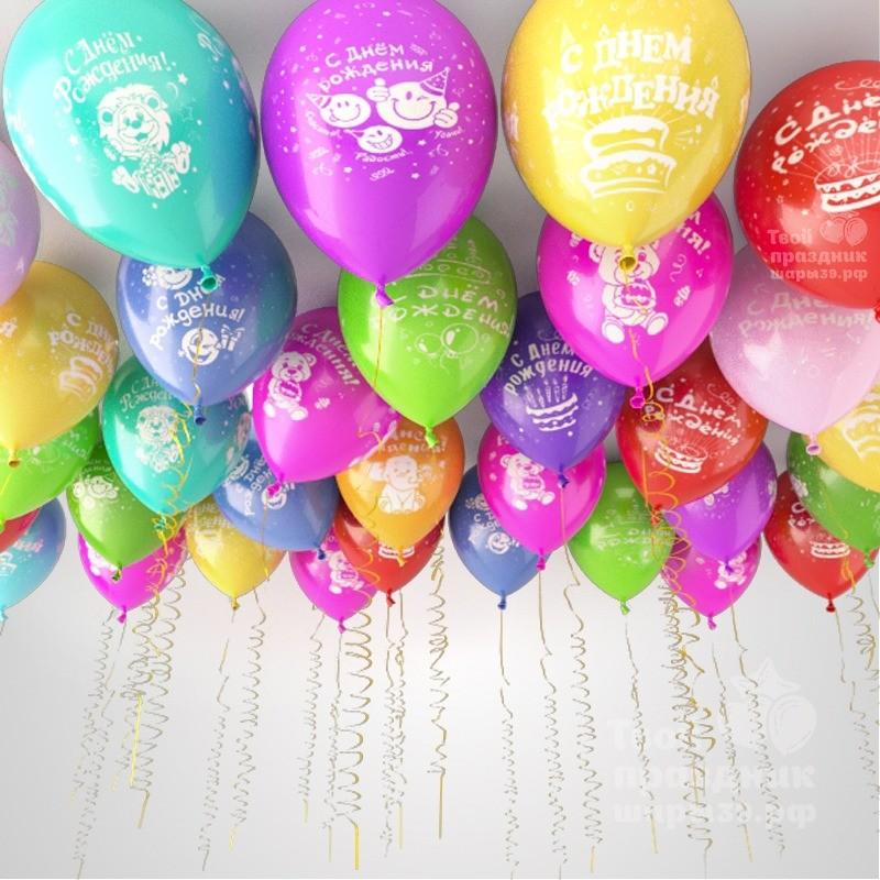 картинка с днем рождения шарики