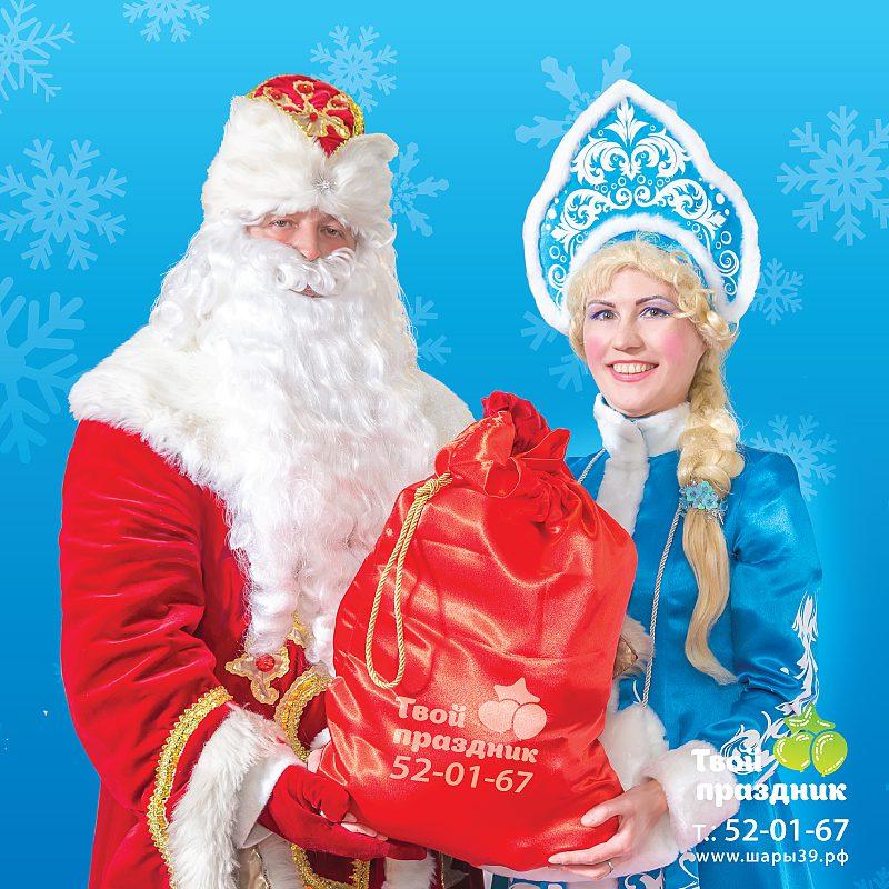 Заказать Деда Мороза на дом