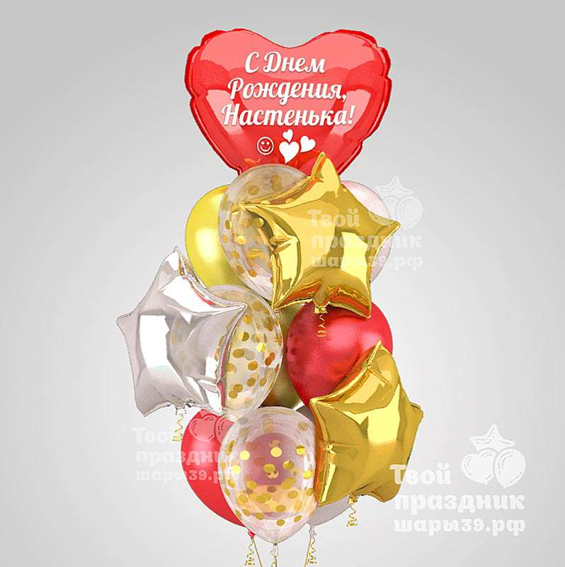 Поздравление шарами, праздничные шары, буквы из шаров 57