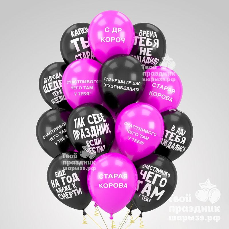 Оскорбительные воздушные шары для девушки