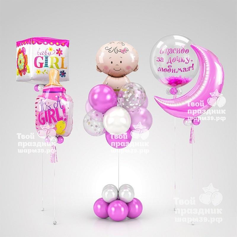 Комплект шаров для оформления детской на выписку из роддома. Шары39.рф. Калининград