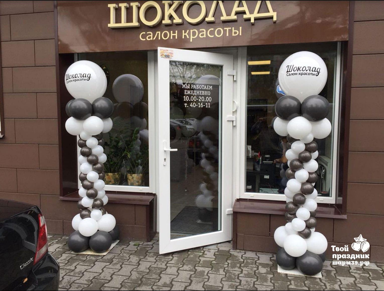 Колонна на Открытие магазина, Шары39.рф
